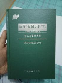 沅江民国史料纂 1912.1--1949.9    精装书95品如图