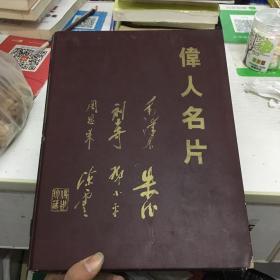 伟人名片(木盒装):毛泽东 朱德 刘少奇 邓小平 周恩来 陈云