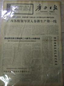 文革报纸广西日报1971年2月18日(4开四版)广西各级领导深入春耕生产第一线;英勇奋战,互相支援,痛歼美伪军