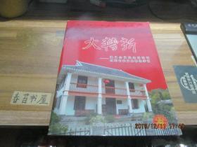 大转折---遵义会议纪念馆刊  红军长征文化研究学刊