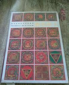 康巴唐卡:藏传绘画艺术吉祥瑰宝