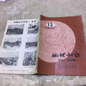 地理知识(1959年第12期)