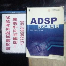 ADSP技术与应用