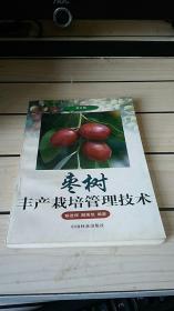 枣树丰产栽培管理技术