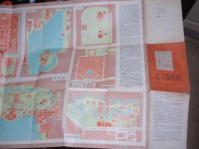 北京游览图(1957年1版1印) L1
