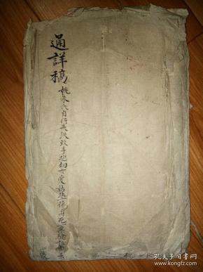 嘉慶23年大開本竹紙抄本官方刑事案件《通詳稿》全一冊。