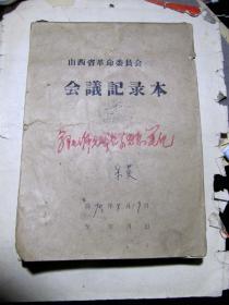 1970年山西省革命委员会.会议记录本学习毛主席光辉思想笔记
