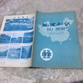 地理知识(1958年第11期)