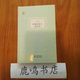 中国历史上的纪年
