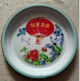 搪瓷盘 10年大庆1949-1959