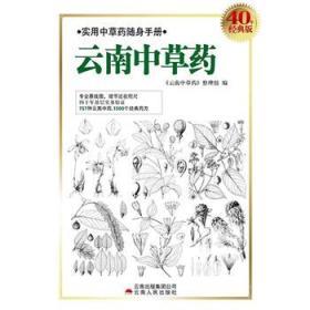正版新书 实用中草药随身手册:云南中草药(40年经典版)