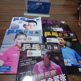 【体育类杂志】乒乓世界,2017.3.5.8.9.10
