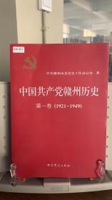 9787509824801 中国共产党赣州历史大事记