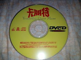 卡朋特 CD