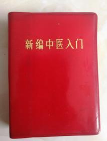 新编中医入门 (文革版,1971年兰州一版一印,红色塑料皮装软精)