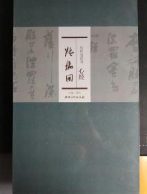 历代名家书 心经 张瑞图 主编 洪亮 江西美术出版社