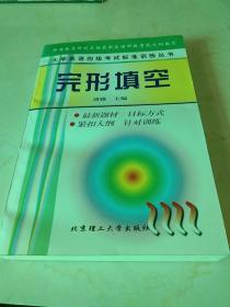 四级完形填空  大学英语四级考试标准训练丛书