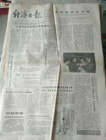 生日报纸《经济日报(1987年12月5日)4版》关键词:关于个体经营和私营经济的争论上、计划外投资膨胀的奥秘何在、河南省交通厅、烟台商业系统促进租赁企业、纽约道琼斯股票指数再度大幅下降