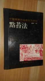 中国画历代名家技法图谱-山水编-点苔法