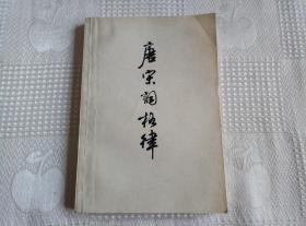 唐宋词格律(78年1版83年3印 略有瑕疵!请看书影及描述!)
