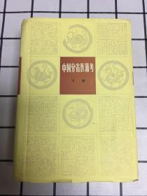 中国分省医籍考(下册)