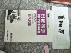 出境旅游领队工作培训手册 领队英语