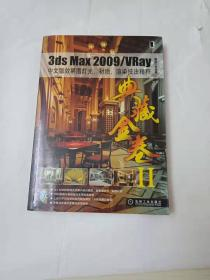 3ds Max 2009/VRay中文版效果图灯光、材质、渲染技法精粹