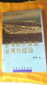 台湾经济高速发展的经验