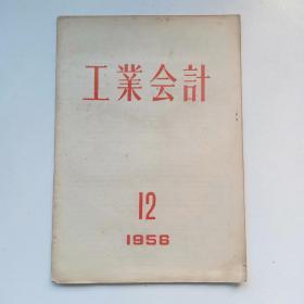 1956年《工业会计》杂志.第12期(月刊)