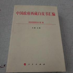 中国政府西藏白皮书汇编