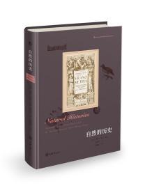 自然的历史:精装典藏本