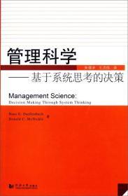 管理科学:基于系统思考的决策
