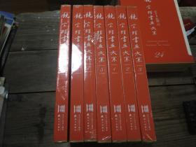 《清凉境界  饶宗颐书画大系8  禅意书画》