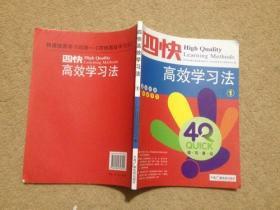 四快高效学习法(1、2、3)【无光盘】