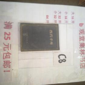 西药手册----------满-25元包邮