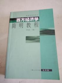 西方经济学简明教程:第四版
