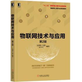 物联网技术与应用 第2版 正版 吴功宜 吴英  9787111599494