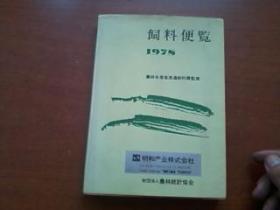 饲料便览1978  日文版