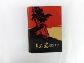 红岩 日记本