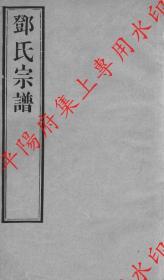 江苏无锡 邓氏宗谱 族谱 家谱 家乘(复印本)