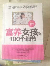 富养女孩的100个细节(第3版)