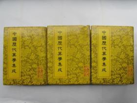 中国历代算学集成(上中下)全三册