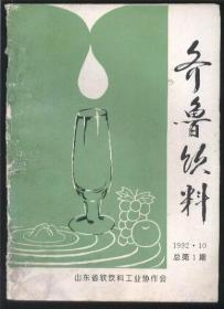 齐鲁饮料 (1992.10 总第一期) 【创刊号】