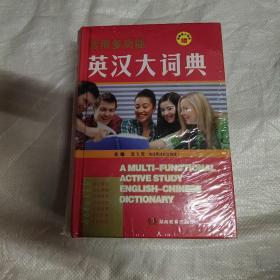 活用多功能  英汉大词典