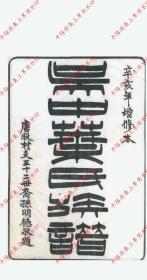 江苏苏州 吴中叶氏族谱 家谱 宗谱 家乘(复印本)