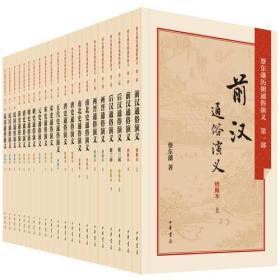 蔡东藩历朝通俗演义(全二十一册)