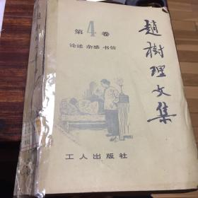 赵树理文集第4