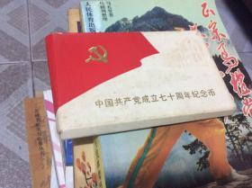 中国共产党成立七十周年纪念币