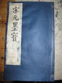 宋元墨宝初集(民国4年初版,12开线装本,宣纸精印)