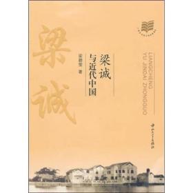 梁诚与近代中国